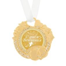 """Медаль свадебная """" С днём венчания """" 8 × 8,5 см, металл"""