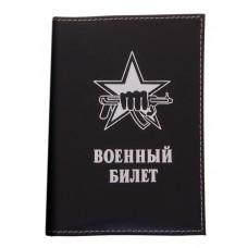 Обложка для военного билета, гладкая, черная, 14 × 9,5 см №3962.140