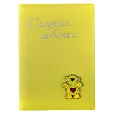 """Обложка для паспорта """"Сладкая девочка"""" желтая, 9,6х13,7см №3965.64"""