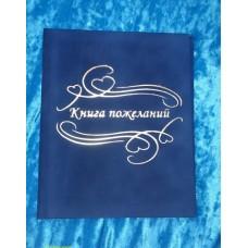 Книга для пожеланий, бархат  Размер А5 Цвет: синяя №3687.180