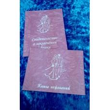 Комплект Папка для свидетельства о браке Размер А4 и Книга для пожеланий А5 Цвет: розовый №3787.221