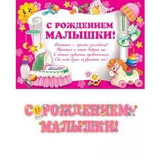"""Гирлянда """"С рождением малышки!"""" (плакат в подарок  Размер:339 x 494 мм) №3493.111"""