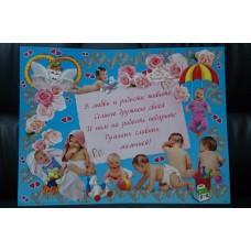 """Плакат """"В любви и радости живите..."""" 45 х 59 см,  1 шт №3387.30"""