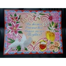"""Плакат """"Мы желаем счастья Вам..."""" 45 х 59 см,  1 шт №3390.30"""