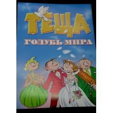 "Плакат ""Теща голубь мира"" 50 х 68 см,  1 шт №3395.30"