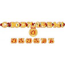 """Гирлянда """"С Юбилеем ! 50, 55, 60,65,70,75"""" с подвесными сменными элементами размер:  №3432.155"""
