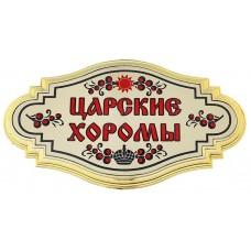 """Табличка на дверь ажурная """"Царские хоромы"""" Размер:15x8x3,5см  №3024.37"""