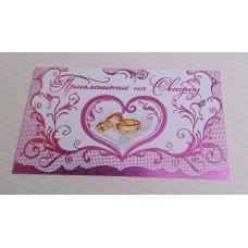 Приглашение на свадьбу 12х7,0 см Цвет: белый с розовым №3072.3