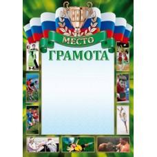 Грамота спортивная, 3 место  А4 Размер: 21,0 x 29,5 см  №2907.7