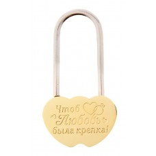 """Замок свадебный  """"Чтоб любовь была крепка""""  , Размер: 0,6 × 4 × 7 см №2544.124"""