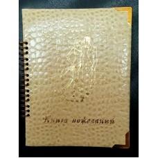 Книга для пожеланий  А5 искусственная кожа цвет:бежевый №2724.156