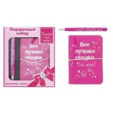 """Подарочный набор """"Красотка"""" визитница+ручка металл Размер: 1,8x12,2x14см №2227.180"""