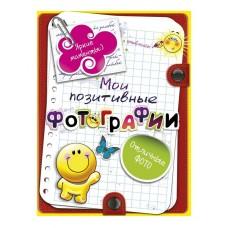 """Фотоальбом для 36 фото 10х15 """"Мои позитивные фотографии"""" №2229.28"""