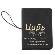 """Обложка для паспорта """"Царь""""  9,6х13,7см искусственная кожа, пластик №2362.181"""