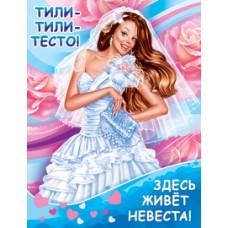 """Плакат """"Тили-тили-тесто Здесь живет Невеста!"""" Цена за 1 штуку Размер 594мм х 456мм №2390.21"""