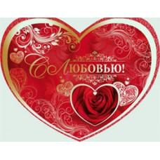 Открытка С Любовью! 20,5х27,8см №2414.32