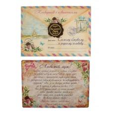 """Письмо в конверте """"Любимому мужу"""" 15х21см №2434.35"""
