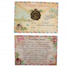 """Письмо в конверте """"Любимой жене"""" 15х21см №2436.35"""