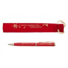 """Ручка """"Спасибо за день, спасибо за ночь"""" (Надпись на мешочке: С тобой каждый день прекрасен) 1,5х13см №2529.47"""