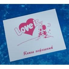 "Свадебная книга пожеланий ""Love is...""  №5715_2.260"