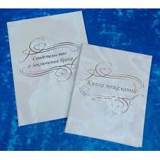 Комплект: Папка для свидетельства о браке ! и Книга пожеланий №5718.520