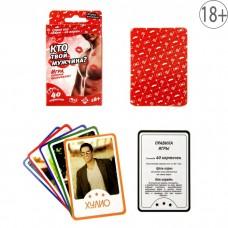 "Игра с карточками ""Кто твой мужчина?"" №6091"