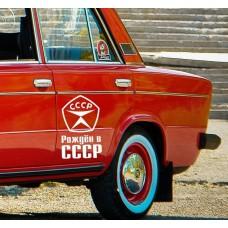 Наклейка на авто Рожден в СССР