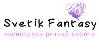 SvetikFantasy
