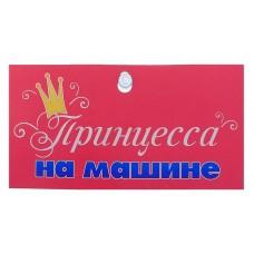 """Автописьмо """"Принцесса на машине"""" 0,5х20х10,5см №1768.30"""