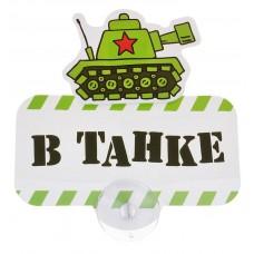 """Табличка на присоске """"В танке"""" 15х19см №1788.33"""