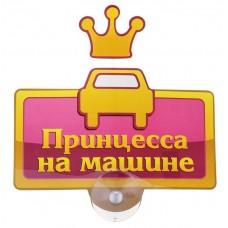 """Табличка на присоске """"Принцесса на машине"""" 15х19см №1789.33"""