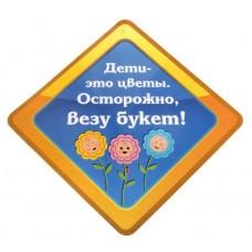 """Автомобильная наклейка """"Дети! Это цветы. Осторожно: везу букет"""" 13х13см №1792.12"""