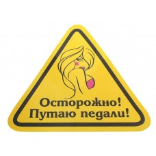 """Автомобильная наклейка """"Осторожно: путаю педали!"""" 20х18см №1793.12"""