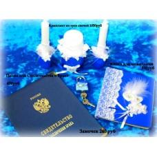 Свадьба в синем цвете Вариант№1 №1457