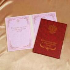 Папка свидетельство красная №1.114