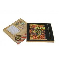 """Набор """"Хохлома"""" блокнот и ручка Размер: 17x15x1,7 см №416.144"""