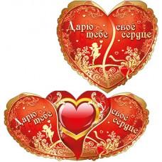 "Сердечко ""Дарю тебе свое сердце"" с текстом внутри Размер:126x184мм №29.25"