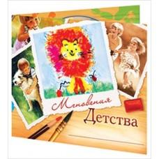"""Обложка для диска DVD,CD  """"Мгновения детства"""" Размер: 140х125мм №5.22"""