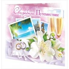 """Обложка для диска DVD,CD """"Свадебное путешествие"""" Размер: 140х125мм №8.22"""