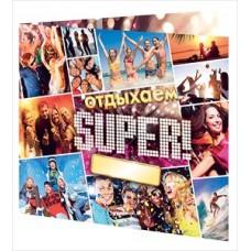 """Обложка для диска DVD,CD """"Отдыхаем SUPER!"""" Размер: 140х125мм №7.22"""