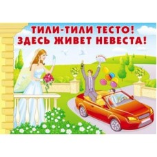 """Плакат на выкуп """"Тили-тили тесто"""" №2.50"""