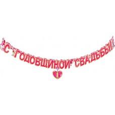 Гирлянда горизонтальная 1 год ситцевая С Годовщиной свадьбы №13386.155