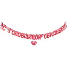 Гирлянда горизонтальная 25 серебряная С годовщиной свадьбы №13487.155