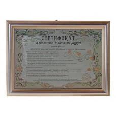 """""""Сертификат на обладание идеальным мужем"""", в коричневой - золотистой рамке Размер:19х25,5см  №103.150"""