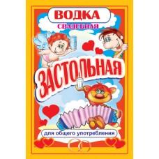 """Наклейка на бутылку """"Водка свадебная"""" №1329.3"""