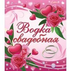 """Наклейка на бутылку """"Водка свадебная"""" №49.20"""