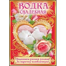 """Наклейка на бутылку """"Водка свадебная"""" №12292.4-80"""