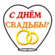 """Небесный Фонарик """"С днем свадьбы 2"""" Белый d=50 """"Сердце"""" №18.780"""