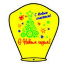 """Небесный Фонарик """"С новым годом!"""" Yellow d=38 """"Бриллиант"""" №31.190"""