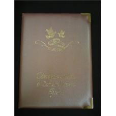 Папка свидетельство искусственная кожа розовая №19.220